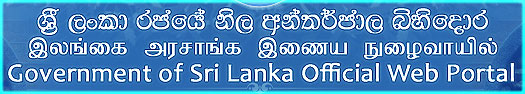 Gov. of Sri Lanka Official Web Portal