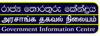 Gov. Infomation Centre - Sri Lanka
